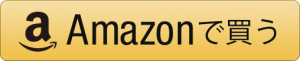 assocbtn_orange_amazon2-_cb288606659_